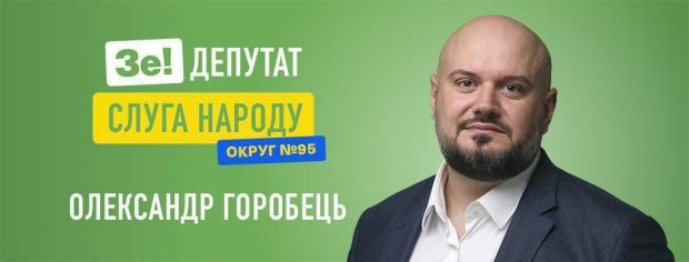 Олександр Горобець