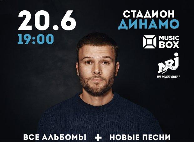 Макс Корж їде в Україну: білорус збере стадіон у Києві