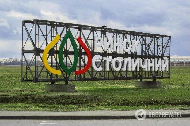 рынок Столичный \\ фото Обозреватель