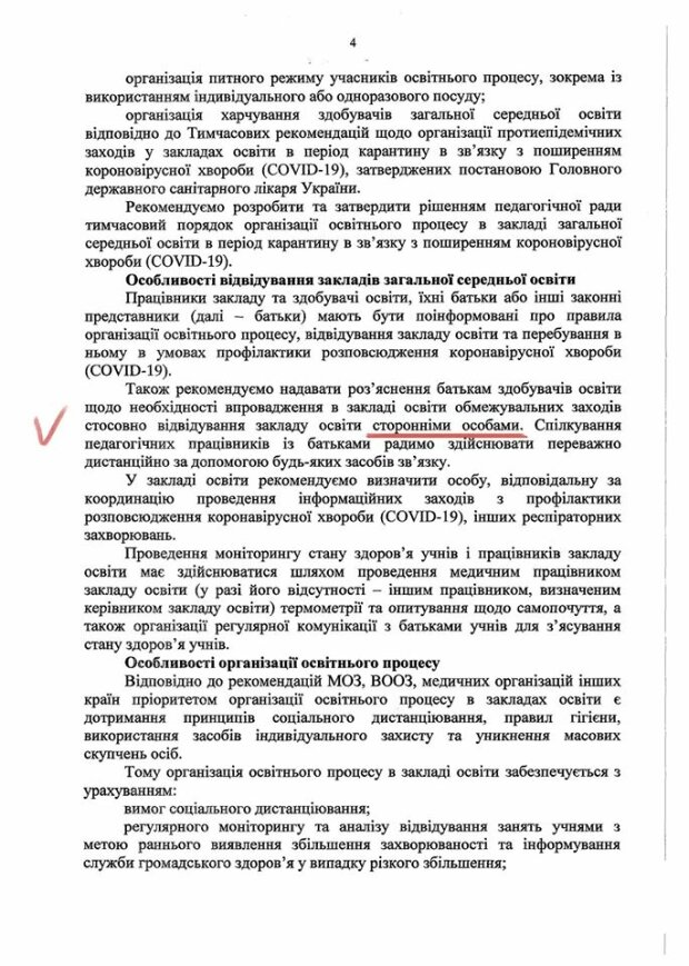 Публікація документів громадською діячкою Тетяною Гуменюк, скріншот: Facebook