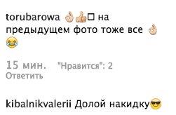 """Полякова відповіла на критику через голі груди і старе обличчя: """"Країна без почуття гумору"""""""