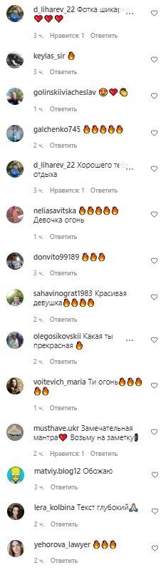Коментарі, скріншот: Instagram (Каменських)