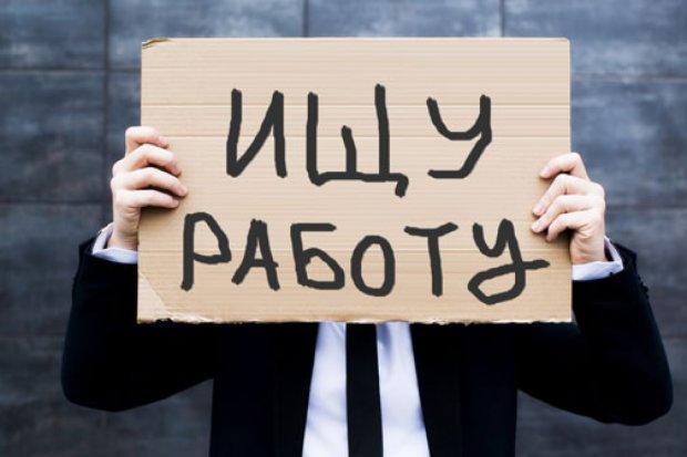 Кабмин решил судьбу безработных: карьерный план, советник и обновленная регистрация