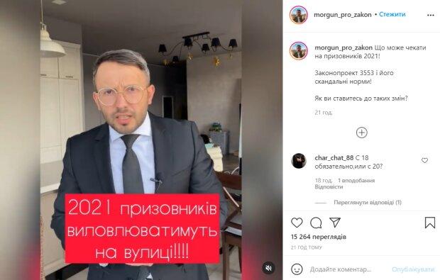 Юрист Моргун О.С., instagram.com/morgun_pro_zakon