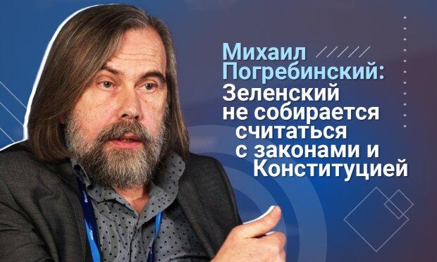 Михаил Погребинский: Политика украинского руководства уже достала и немцев, и американцев