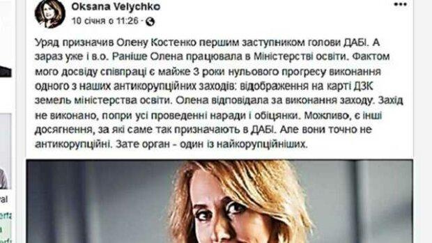 Експерт з державного управління у галузі містобудування пояснив, чому Олена Костенко не може очолювати ДАБІ