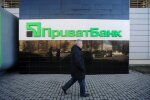 ПриватБанк, фото - Экономическая правда