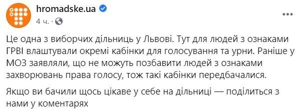 Публікація hromadske: Facebook