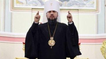 Об'єднавчий cобор Української православної церкви