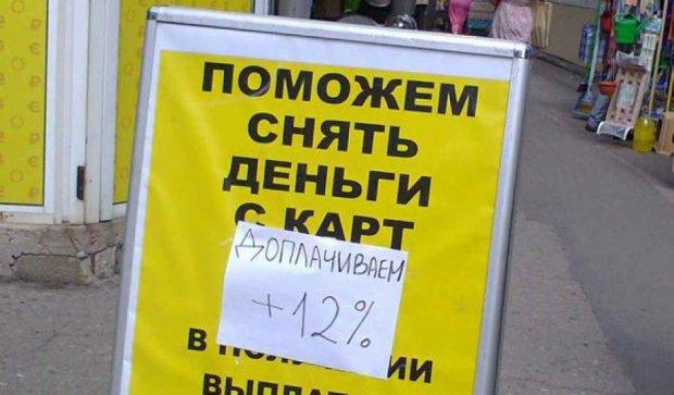 Донеччанам пропонують перевести гроші з картки в готівку