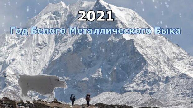 Новий рік 2021