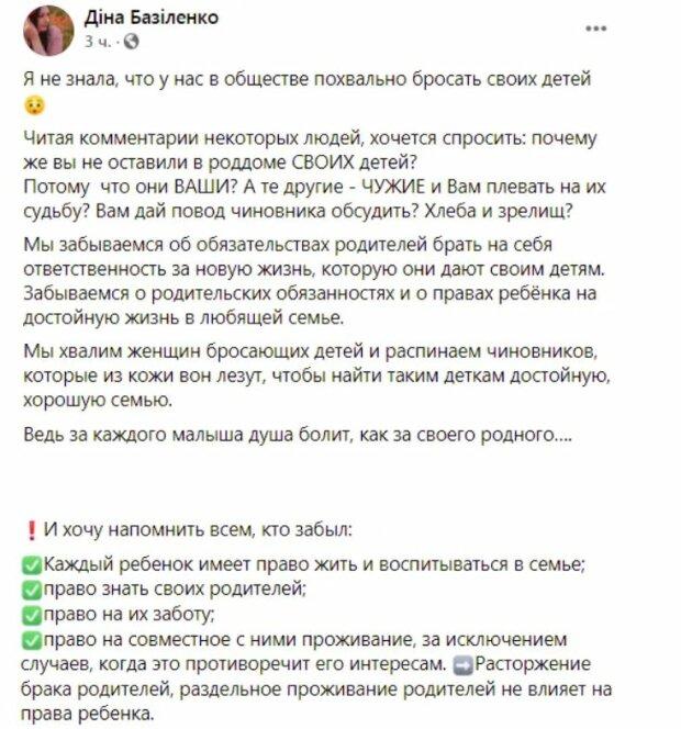 Публикация Дины Базиленко, скриншот: Facebook