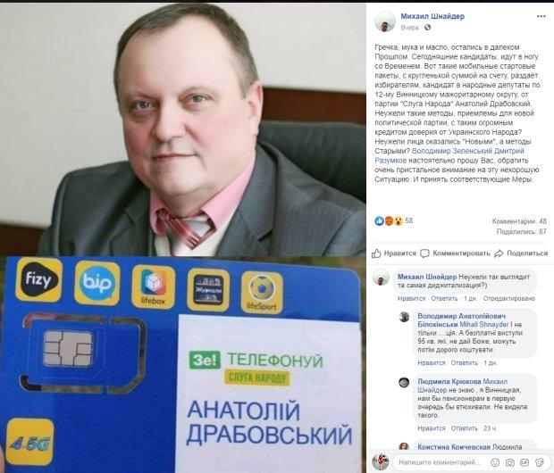 """Зеленському вказали на хитрозробленого кандидата в """"Слузі народу"""", українці лютують: """"Вирішили пробити дно?"""""""