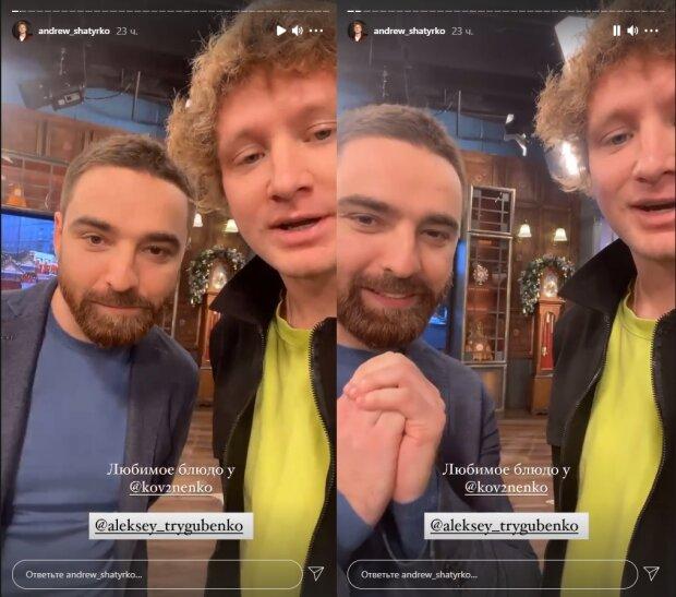 Тригубенко і Шатирко, скріншот: Instagram Stories
