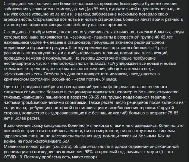Публікація Ольги Голубовської, скріншот: Facebook
