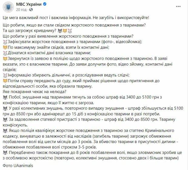 Публікація МВС України, скріншот: Facebook