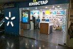 салон Киевстар, фото:insider
