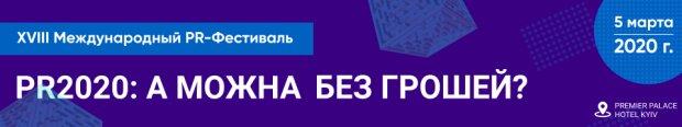 XVIII Міжнародний PR-Фестиваль 5 березня 2020 року: краш-тест ілюзії безкоштовного PR у digital-світі