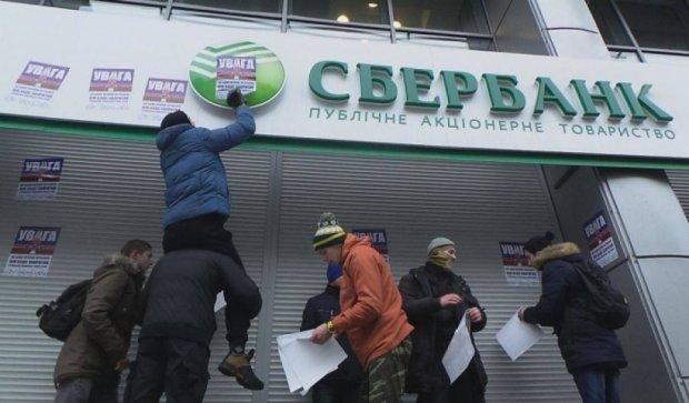"""Ображений """"Сбербанк"""" відігрався на українцях новими лімітами"""
