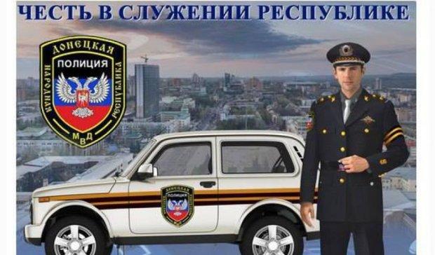 """Бойовики """"ДНР"""" створять патрульну поліцію Донецька"""