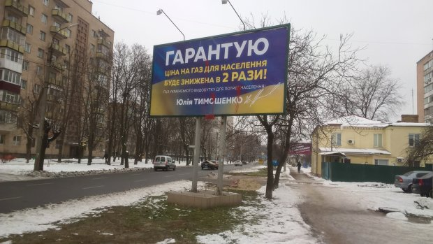 Правоохоронці візьмуться за білборди Тимошенко і Ляшка (фото)
