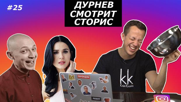 Алексей Дурнев высмеял звезд украинского шоу-бизнеса