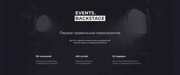 Events.backstage