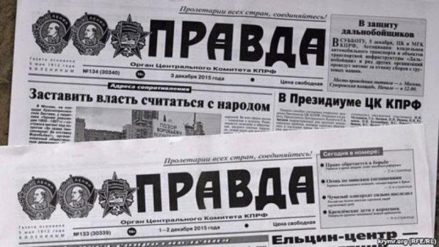 Советская «Правда» выходит в Крыму (фото)