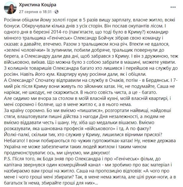 Скріншот: Facebook / Христина Коціра