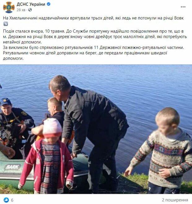 Публікація ДСНС, скріншот: Facebook