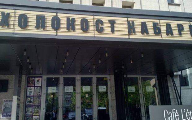 Снимите это немедленно: киевляне шокированы аморальной вывеской кафе