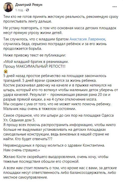 Скріншот: Дмитро Ревун / Фейсбук
