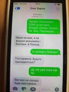 Листування Олега Барни