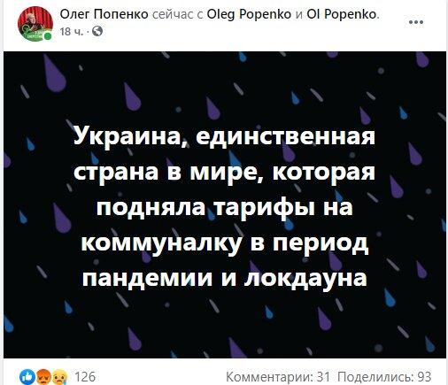 Експерт ЖКГ - скріншот