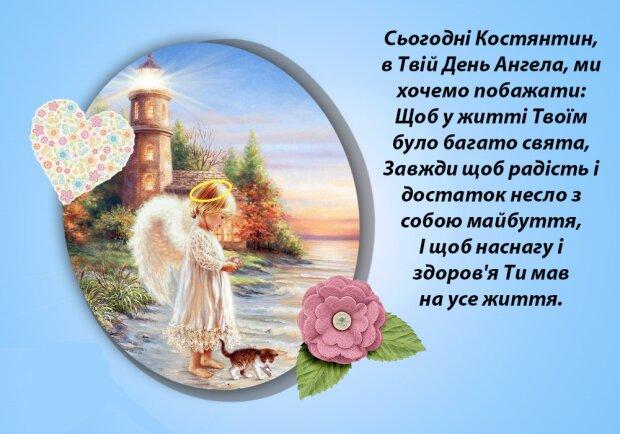Привітання з Днем ангела Костянтина: листівки і вірші - ЗНАЙ ЮА