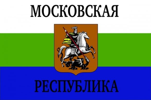 В Москві створили Московську Народну Республіку