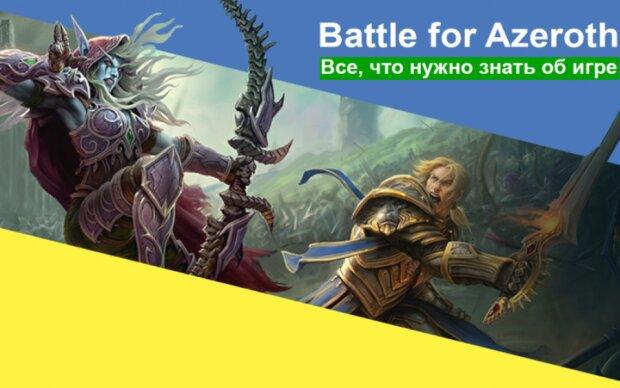 World of Warcraft: Битва за Азерот. Все, что нужно знать перед игрой