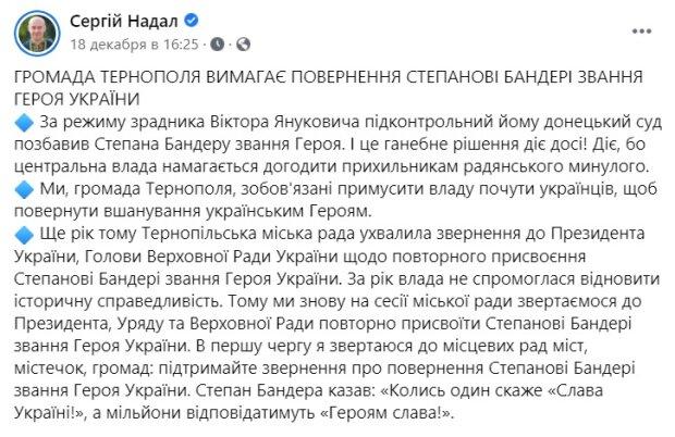 Публикация Сергея Надала, фото: Facebook