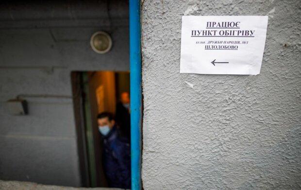Пункт обігріву ДСНС, фото: rbc.ua