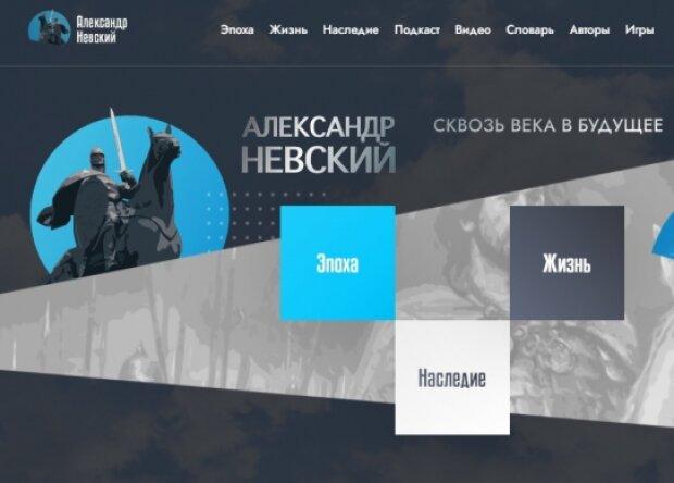 В сети появился ресурс, посвященный святому Александру Невскому