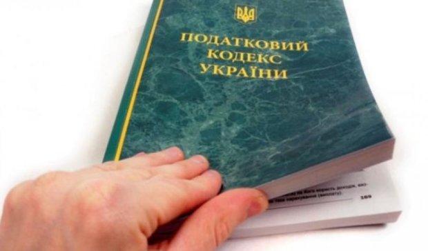 У вересні з'явиться новий Податковий кодекс