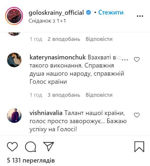 Коментарі, instagram.com/goloskrainy_official