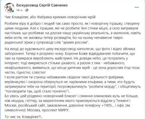 Пост Сергея Савченко в Facebook / скриншот
