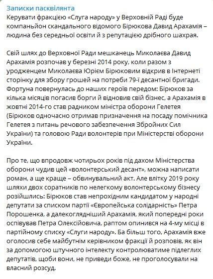 """Зеленського попередили про небезпеку: """"шпигун Порошенка"""" вже оголосив себе главою """"Слуги народу"""""""