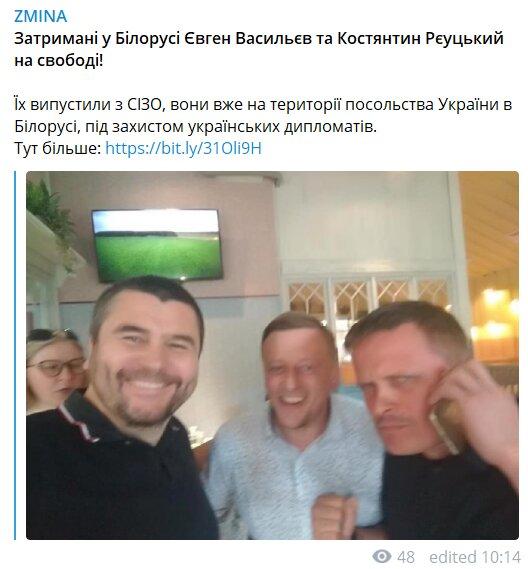 Скріншот: Телеграм / Zmina