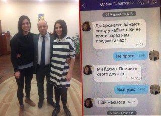 Фото листування між заступник голови Житомирської ОДА