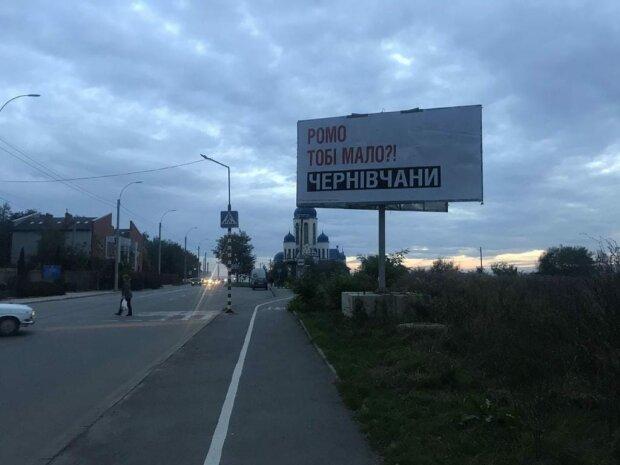 В Черновцах появились провокационные билборды, фото с фейсбук