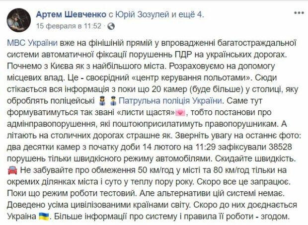 """""""От камер не скроется никто"""" :в МВД объяснили, что ждет водителей-нарушителей"""