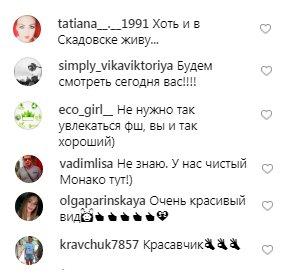 """Віталій Козловський перестарався з фотошопом, шанувальники не стерпіли: """"Скадовськ вам не Монако"""""""