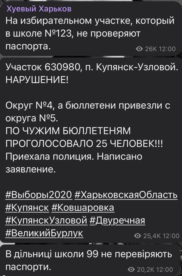 """Повідомлення """"Х**вий Харків"""" в Telegram / скріншот"""